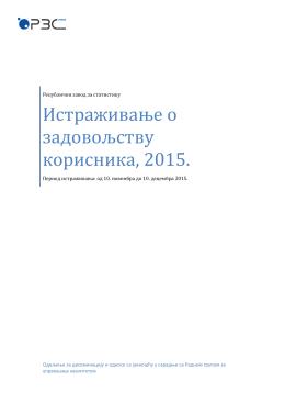 Истраживање о задовољству корисника, 2015.
