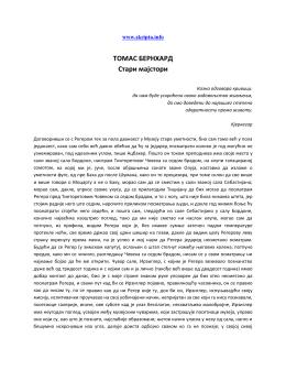 Tomas Bernhard – Stari majstori