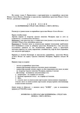 На основу члана 5. Правилника о критеријумима за