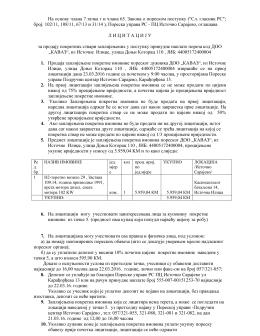 ЛИЦИТАЦИЈА ДОО КАВАЗ коначна 23.03.16