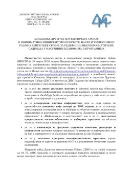 мишљење друштва математичара србије о иницијативи