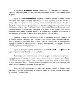 Александра Нинковић Ташић председник је Образовно