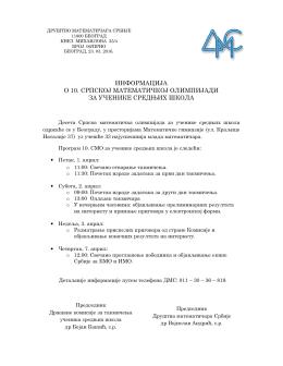 Информација о 10. Српској математичкој оплимпијади за