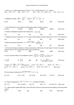 Први пробни тест из математике