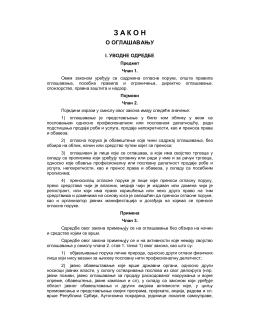 Закон о оглашавању