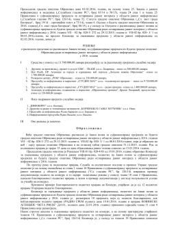 Председник градске општине Обреновац дана 29