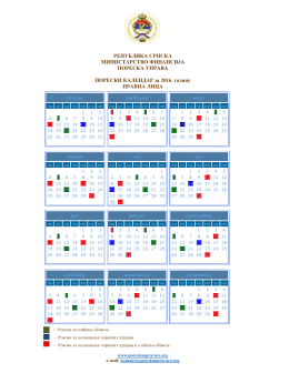 Порески календар за правна лица