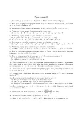 Разни задаци II 1. Dokazati da je n3 + 3n2 deljiv sa 48 za svaki