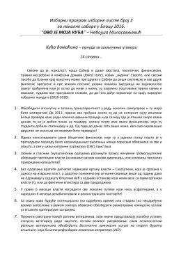 Кућа домаћина – понуда за закључење уговора