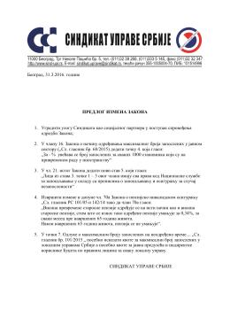 Предлог - Синдикат Управе Србије