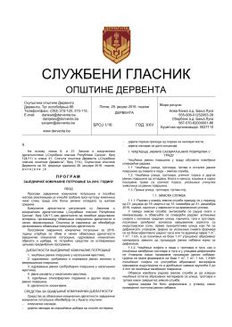 """""""Службени гласник општине Дервента"""", број"""