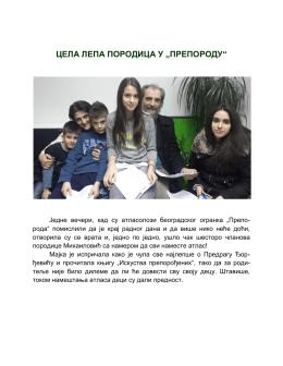 """ЦЕЛА ЛЕПА ПОРОДИЦА У """"ПРЕПОРОДУ"""""""