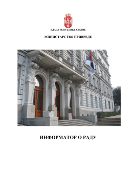 информатор о раду - Министарство привреде