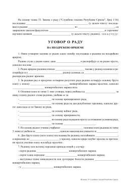 1. Уговор о раду на неодређено - Службени гласник Републике