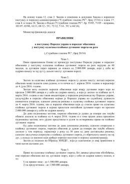 На основу члана 12. став 2. Закона о изменама и допунама