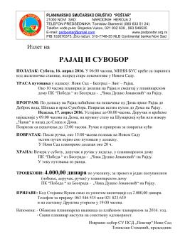 """Detaljnije - PSD """"POŠTAR"""" Novi Sad"""