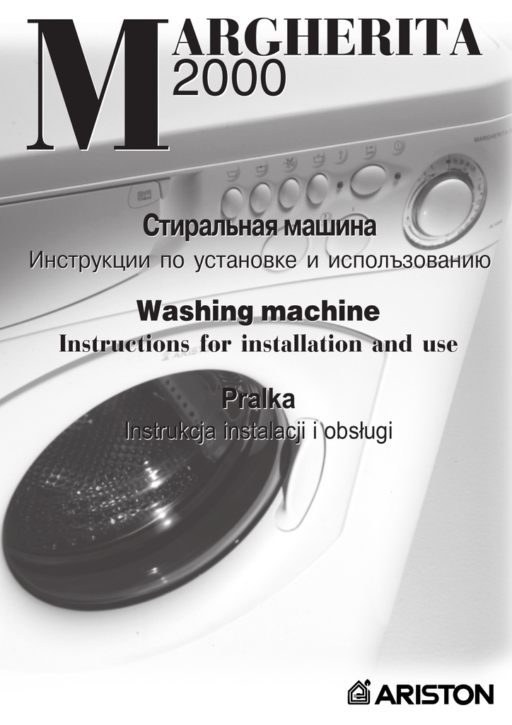 Раком на стиральной машинке 23 фотография