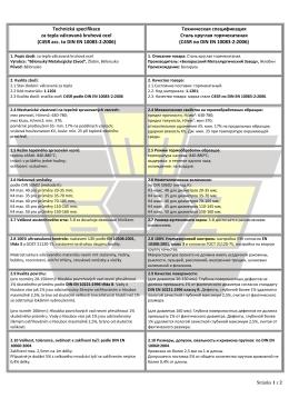 Technická specifikace za tepla válcovaná kruhová ocel (C45R acc