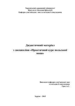Дидактичний матеріал з дисципліни «Практичний курс польської