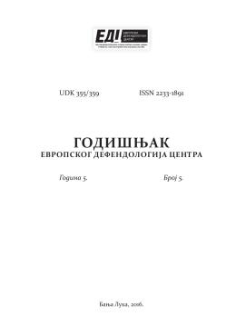 EDC број 5 - Европски Дефендологија Центар