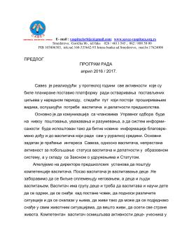 Програм рада Савеза за 2016. - Савез удружења васпитача
