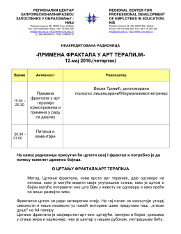 Агенда - Регионални центар Ниш