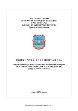 Преузмите konkursna_dokumentacija