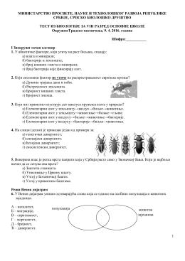 Биологија VIII тест