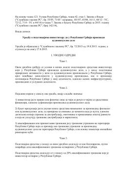 Uredba o podsticaјima investitoru da u Republici Srbiјi