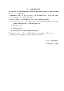 13.04.2016.Овера текућег и упис наредног семестра