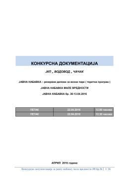 13.04.2016. ЈН 036 - Конкурсна документација