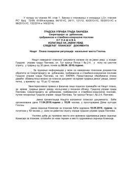 Оглас за излагање на јавни увид планског документа