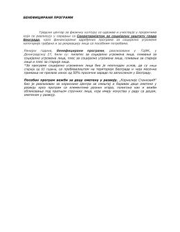 БЕНЕФИЦИРАНИ ПРОГРАМИ Градски центар за физичку