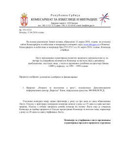 Преузмите документ (PDF 157KB) - Комесаријат за избеглице и