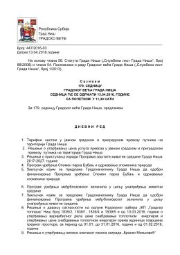 Република Србија Град Ниш ГРАДСКО ВЕЋЕ