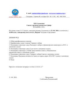 Дневни ред - Савез удружења васпитача Србије
