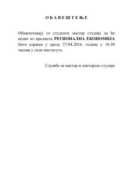 13.04.2016.Регионална економија