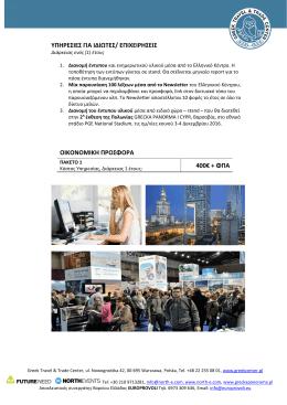 υπηρεσιες για ιδιωτες/ επιχειρησεις οικονομικη προσφορα 400€ + φπα