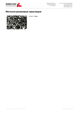 Металло-резиновые прокладки
