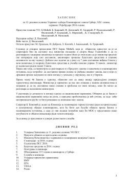 1 З А П И С Н И К са 12. редовне седнице Управног одбора
