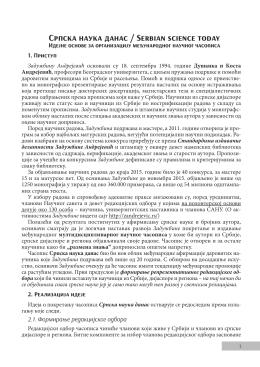 časopis srpska nauka danas
