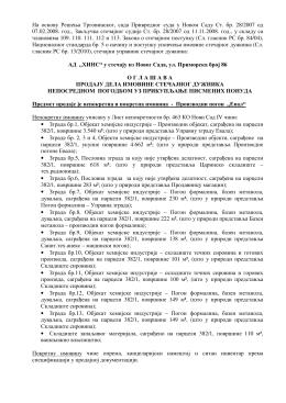 Министарство привреде Републике Србије | Page Array