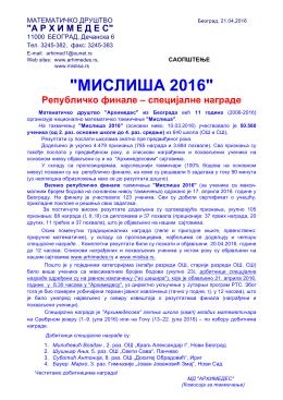 Мислиша 2016 - специјалне награде
