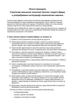 документ Општи принципи