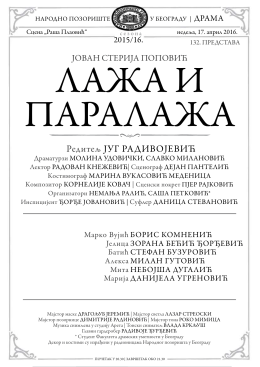 Редитељ ЈУГ РАДИВОЈЕВИЋ - Народно позориште у Београду