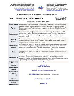 Најава - Регионални центар Ниш