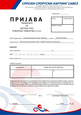 Prijava takmicara (1) - Srpski Karting Savez