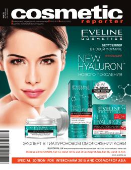 Prezentujemy Państwu najnowsze wydanie Cosmetic