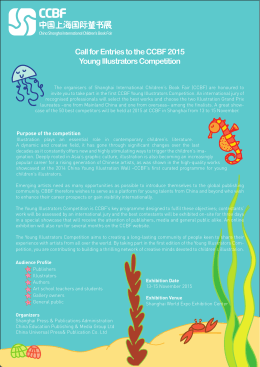 Call for Entries to the CCBF 2015 Young Illustrators Competition
