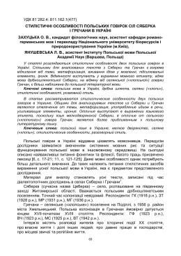 Повний текст PDF